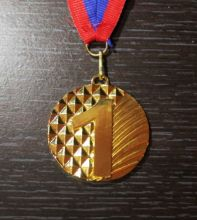 Медаль Наградная с лентой 50 мм 1 место
