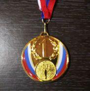 Медаль Наградная Большая с лентой 65 мм 1 место