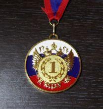 Медаль Наградная Россия с лентой 65 мм 1 место