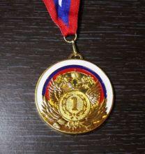 Медаль Наградная Орел с лентой 65 мм 1 место