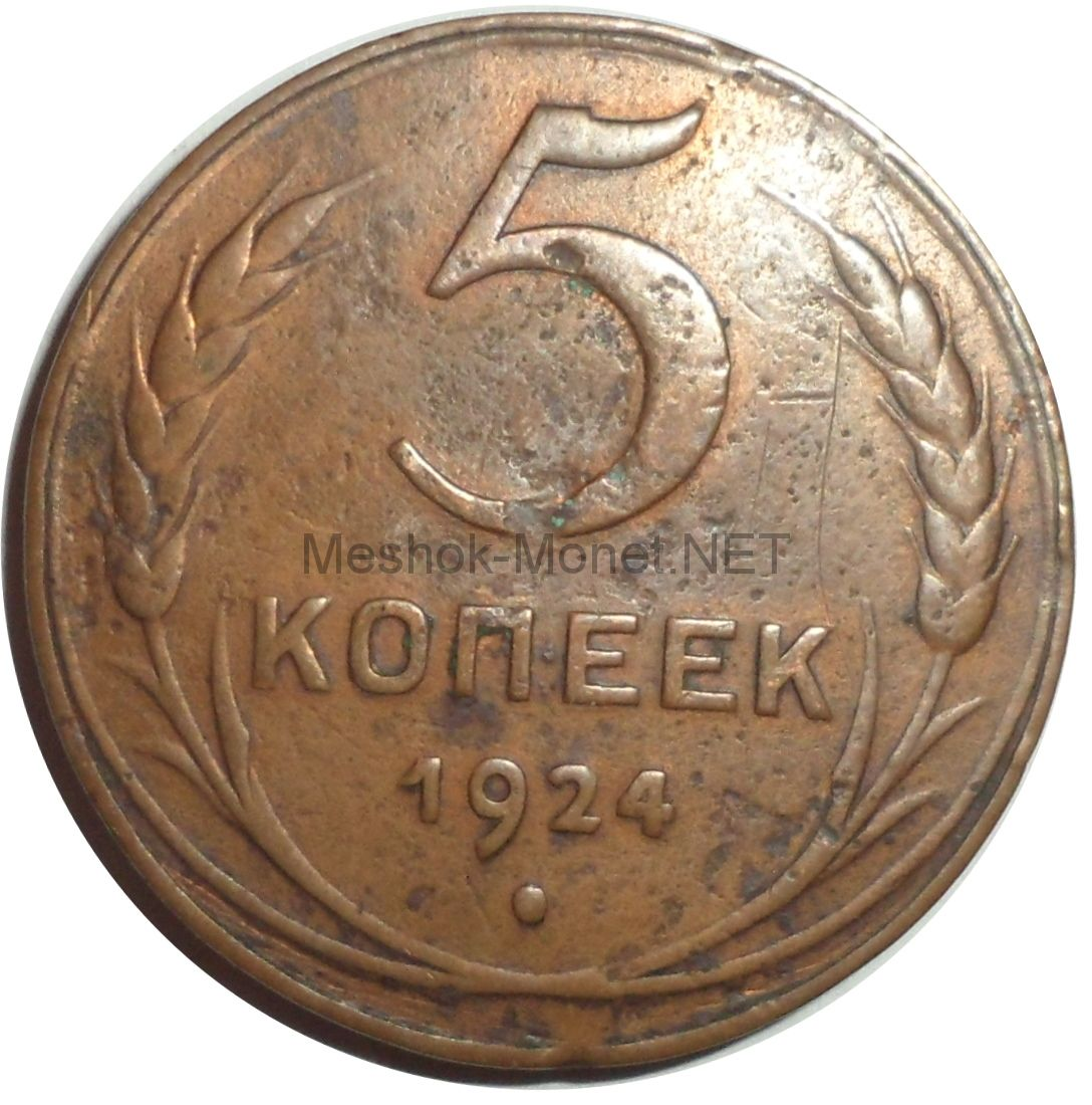 5 копеек 1924 года # 2