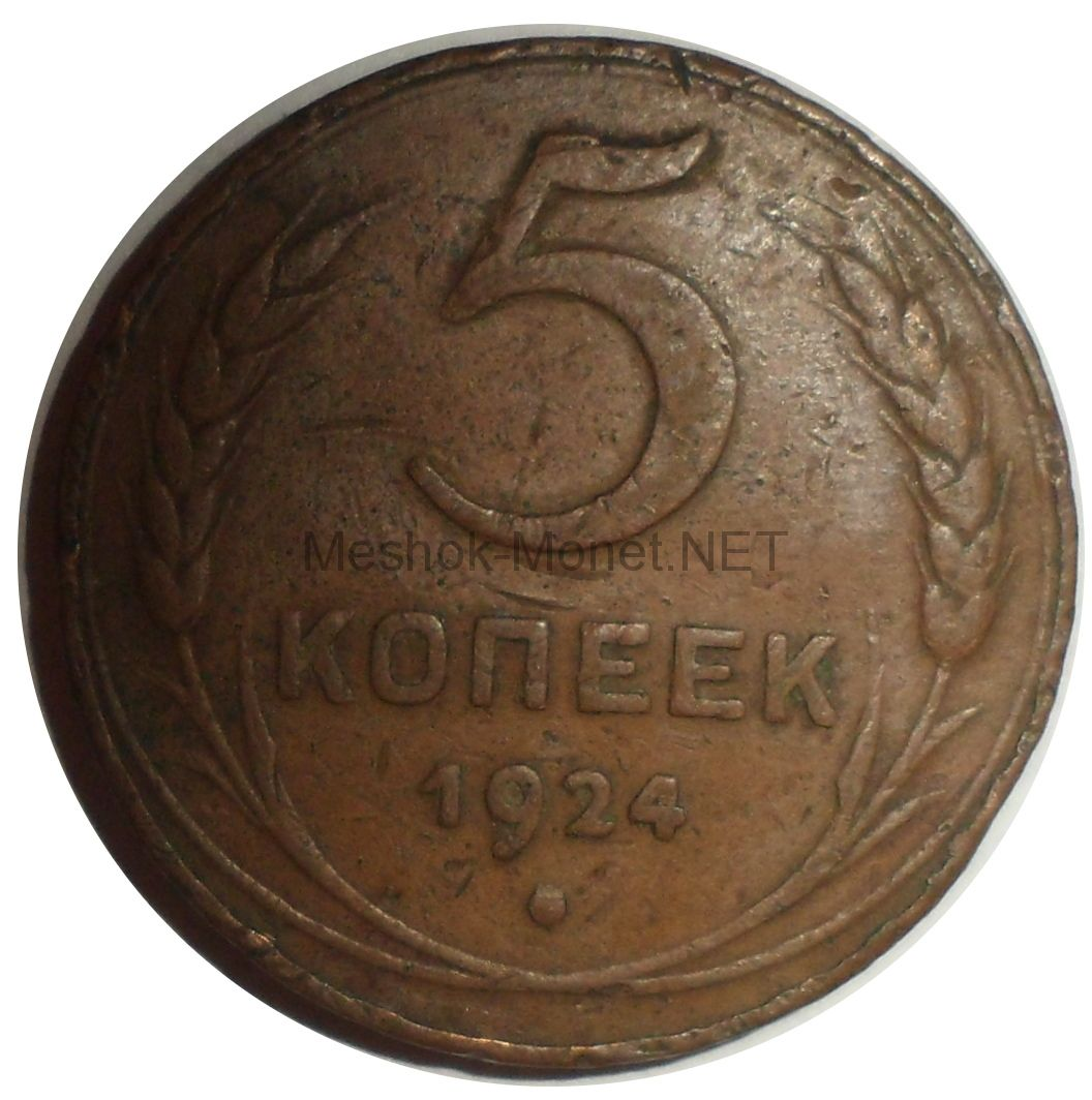 5 копеек 1924 года # 6