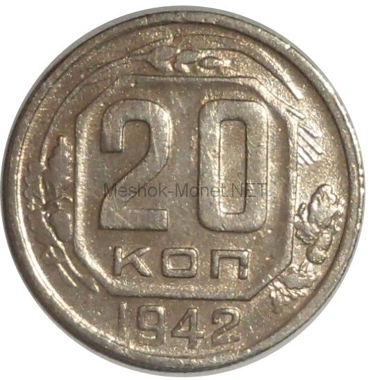20 копеек 1942 года # 3