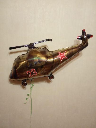 Вертолет хаки 23 февраля фольгированный шар с гелием
