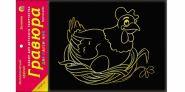 "Гравюра в пакете с ручкой ""Золото. Курочка Ряба"" 13х17 см (арт. Г-4414)"