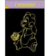 """Гравюра А4 в пакете с ручкой. Золото. Для малышей. """"Мишка"""" (арт. Г-4861)"""
