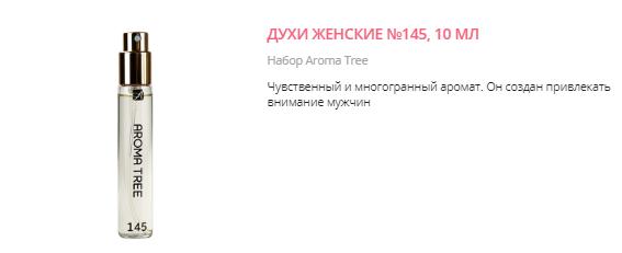 ДУХИ ЖЕНСКИЕ №145, 10 МЛ (3 группа)