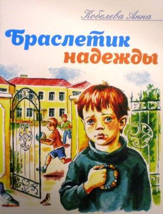 Браслетик надежды. Православные рассказы для детей