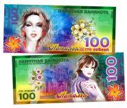 НАТАЛЬЯ - 100 РУБЛЕЙ ИМЕННАЯ БАНКНОТА (металлизированная)