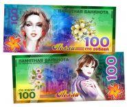 НЕЛЛИ - 100 РУБЛЕЙ ИМЕННАЯ БАНКНОТА (металлизированная)