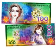 РАИСА - 100 РУБЛЕЙ ИМЕННАЯ БАНКНОТА (металлизированная)