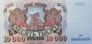 10000 РУБЛЕЙ 1992 ПРЕСС - СОСТОЯНИЕ ЛЮКС - В КОЛЛЕКЦИЮ