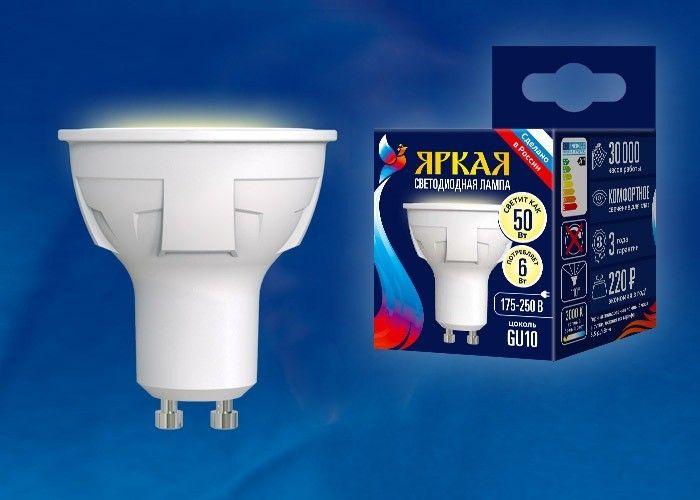 Светодиодная лампа Uniel ЯРКАЯ GU10 220V 6W(500lm 110°) 3000K 2K матовая 50x58 термопластик  LED-JCDR 6W/WW/GU10/FR РФ