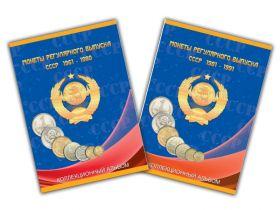 Альбом-планшет для монет СССР регулярного выпуска в двух томах, 1961 - 1980 гг. и 1981-1991 гг.
