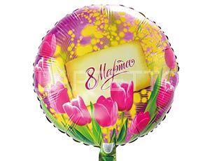 """Шар """"8 Марта, тюльпаны"""""""