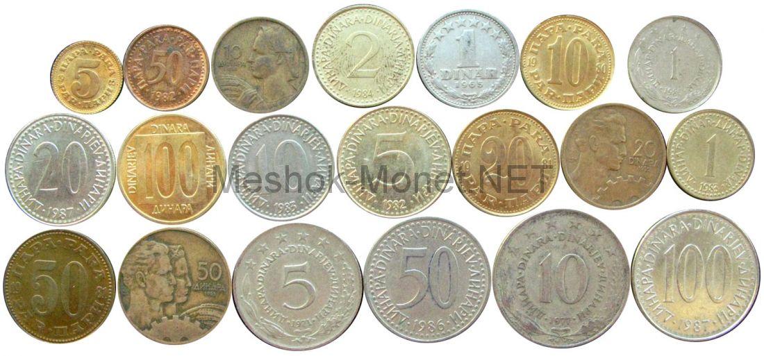 Набор монет Югославии (20 монет)
