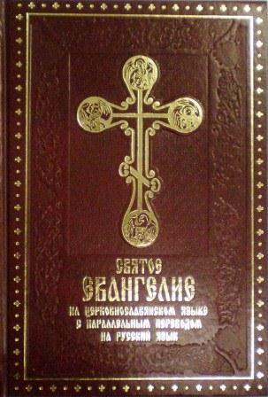Святое Евангелие на церковнославянском языке с параллельным переводом на русский язык
