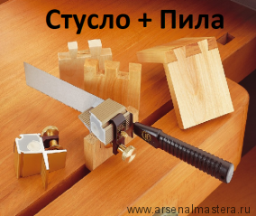 КОМПЛЕКТ: Стусло Veritas Dovetail Guide 1:8 магнитное 05T02.12 ПЛЮС Пила Veritas Dovetail Saw для шипов 05T02.03